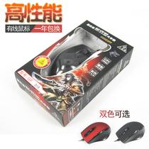 笔记本电脑鼠标 USB台式机鼠标 游戏鼠标 手提电脑有线鼠标 价格:28.00