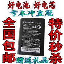 K-Touch 天语 TYM751 E500 A7726 B5011 A602 D780手机原装电池 价格:17.00
