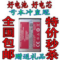 包邮 三星F509 F519 L258 M128 M2310 M2710C 手机原装电池 电板 价格:17.00