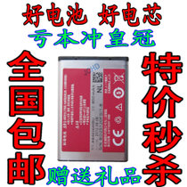 三星B108 B289 C268 E189 E258 E1110 X208 E1080C原装电池+座充 价格:17.00