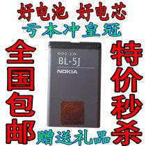 BL-5J 诺基亚 X6M C3-03 5900XM 5802XM 5800W 5800IXM 原装电池 价格:17.00