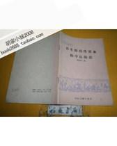 库14-再生障碍性贫血的中医防治1版1印签赠本/李铁君编/中医-P3 价格:20.00