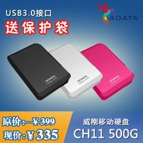 AData/威刚 CH11 2.5寸500G USB3.0移动硬盘 正品行货 送移动电源 价格:319.00