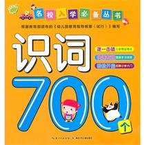 皇冠特卖!名校入学必备丛书:识词700个 海豚传媒 价格:13.90