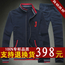 2013秋装新款立领开衫卫衣外套男装 阿玛尼 运动套装男卫衣 价格:1000.00