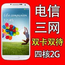电信/移动/联通三网通用四核八核双卡双模双待安卓3g智能电信手机 价格:1150.00