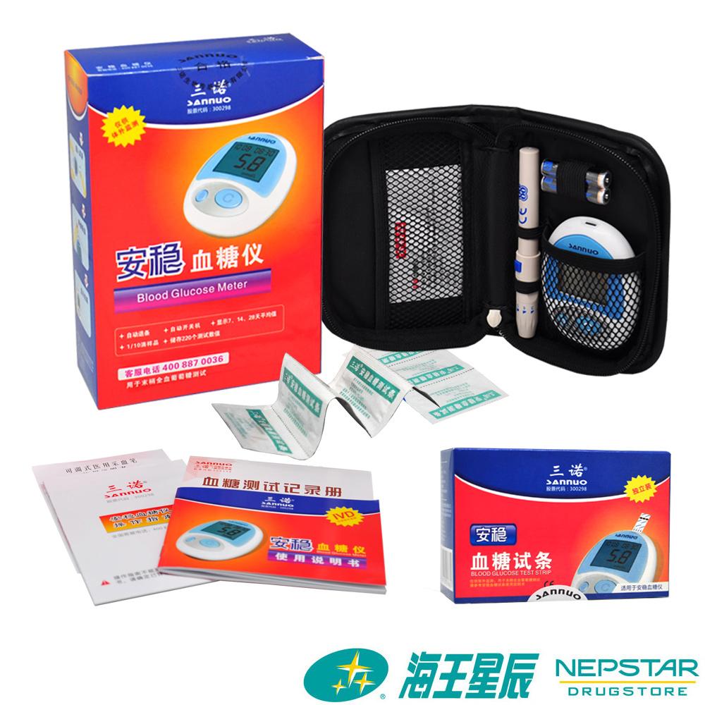 三诺血糖仪+50三诺血糖仪试纸独立装 安稳血糖试纸 正品家用 包邮 价格:54.00