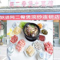 【诸暨】跃进阿二骨煲 99元5人美味骨煲套餐 13.8.23 价格:99.00