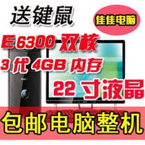 皇冠包邮 INTEL奔腾双核E6300 E2200二手电脑主机+液晶4G内存整机 价格:1058.00