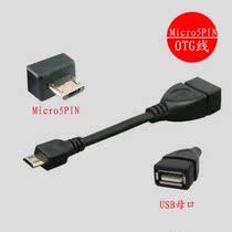 扁口Micro接口OTG线平板电脑手机连接U盘鼠标键盘等USB设备转换线 价格:1.50