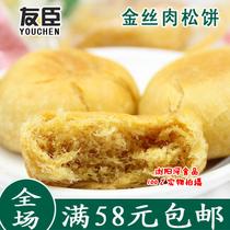 闽台特产 福建 正宗友臣金丝肉松饼36g 零食特产传统糕点 随手包 价格:0.90