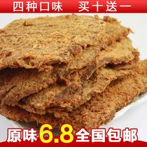 牛肉干 xo酱烤手撕牛肉片好吃的台湾特产小吃零食 休闲美食品包邮 价格:6.80