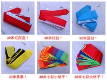三角特技伞布风筝尾飘大全 10米/30米飘带尾巴 调节平衡 增加美感 价格:18.00