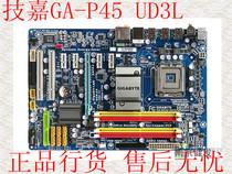 技嘉P45主板GA-EP45-DS3L二手775针高端独立全固态电脑主板UD3L 价格:210.00
