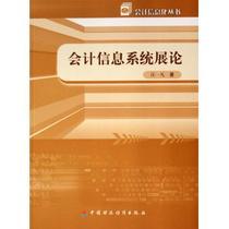 满38包邮  会计信息系统展论/会计信息化丛书 汪 价格:10.50