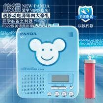 4礼 熊猫F-322复读机 磁带录音机 磁带英语语音复读机 磁带播放机 价格:98.00