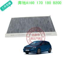 奔驰A150 A160 A180  B150 B170 B180 B200空调格空调滤芯 价格:88.00