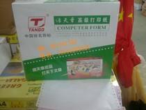 送货单纸 天章纸品 绿天章 三联 发货单 出 入库单 电脑打印纸 价格:69.70