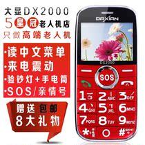 Daxian/大显 DX2000 老人手机正品行货老年机大字大屏大声老人机 价格:65.00