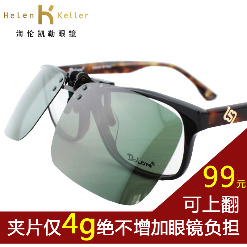 海伦凯勒正品 可翻板材近视太阳镜夹片式 偏光眼镜夹男女司机墨镜 价格:109.00