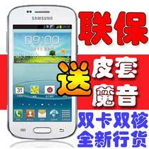 纯净版!Samsung/三星 GT-S7572 独家高速双核 智能 特价 双卡双待 价格:529.00
