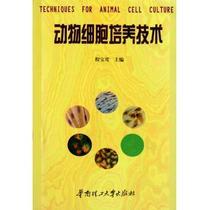 动物细胞培养技术 遗传学、生理学 新华书店 正版书籍 价格:16.20