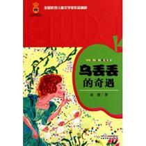 乌丢丢的奇遇 儿童文学读物 正版少儿书籍 全国优秀儿童文学奖 价格:11.80