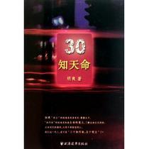 30知天命 情感小说 新华书店 正版书籍 价格:14.60