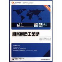 机械制造工艺学(普通高等教育十二五机电类 价格:29.49