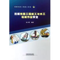 图解铁路工程桩工与水工机械作业安全/图解 价格:24.59