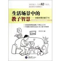 生活场景中的教子智慧--你最想要的教子书 井中月 社会科学 价格:22.10