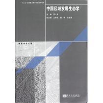 中国区域发展生态学/城市世纪文库 经济 价格:77.20