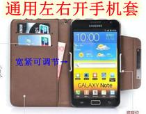 萨米S600X SN7100 乐派A8B+ 康佳Viva 999皮套 左右翻 手机保护壳 价格:19.80