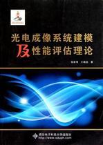 光电成像系统建模及性能评估理论书 张建奇//王晓蕊 自然科学 价格:35.80