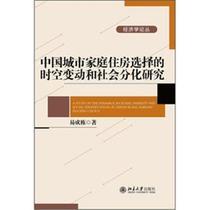 中国城市家庭住房选择的时空变动和社会分化研究/经济学论丛书 易 价格:38.20