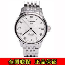 正品天梭男表 力洛克全自动机械表男士手表 T41.1.483.33 价格:1360.00