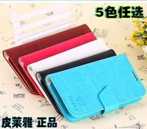 纽曼小熊猫K1 5.0寸 海尔MIX X5 W880 手机通用皮套保护套保护壳 价格:24.00