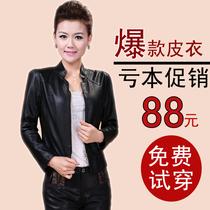 皮衣女装2013新款秋装韩版时尚修身真皮皮衣女短款小外套胖MM大码 价格:88.00