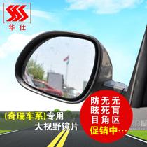 华仕 大视野车镜 防眩目蓝镜奇瑞A3/A1/QQ/瑞虎倒车镜片后视镜片 价格:38.00