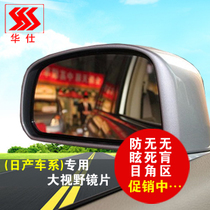 华仕 日产颐达大视野蓝镜倒车镜 白镜 铬镜防眩目汽车后视镜 片 价格:45.00