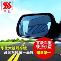 华仕 进口乐驰双曲率蓝镜后视镜 铬镜防眩目汽车反光镜 价格:95.00