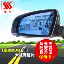 华仕 奥迪A4A1A6视野蓝镜倒车镜 白镜铬镜防眩目汽车后视镜 片 价格:38.00