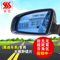 华仕 奥迪A4双曲率蓝镜后视镜铬镜防眩目汽车反光镜倒车镜 价格:55.00