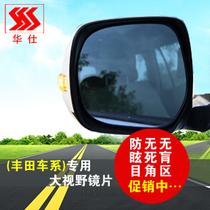 华仕 丰田新霸道双曲率蓝镜后视镜车镜 铬镜防眩目汽车反光镜 价格:80.00