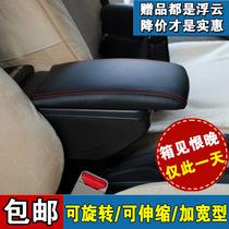 包邮 日产骊威/骐达/颐达/新阳光/玛驰 车 专用扶手箱 中央扶手箱 价格:136.00