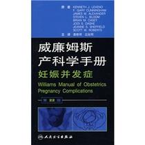 包邮正版威廉姆斯产科学手册:妊娠并发症(翻译版) /书籍 图书 价格:36.80