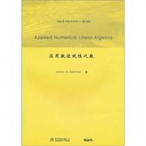 包邮正版国际著名数学图书(*版):应用数值线性代数/书籍 图书 价格:48.70