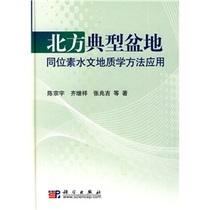 包邮正版北方典型盆地同位素水文地质学方法应用 /陈?书籍 图书 价格:95.80