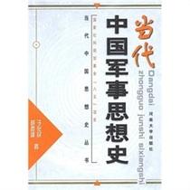 包邮正版当代中国军事思想史 /于化民,胡哲峰 /书籍 图书 价格:26.70