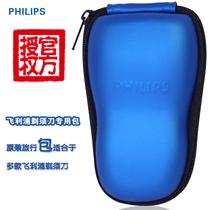 飞利浦剃须刀旅行包便携包 适用于PQ192 PQ197 PQ206 PQ202 PQ205 价格:20.00